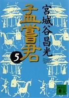 『孟嘗君(5)』の電子書籍