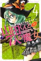 山田くんと7人の魔女(4)