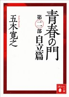 青春の門 第二部 自立篇 【五木寛之ノベリスク】
