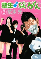 塾生★碇石くん(2)