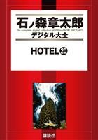 HOTEL(20)