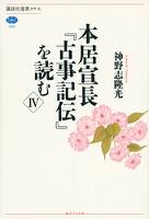 本居宣長『古事記伝』を読む IV