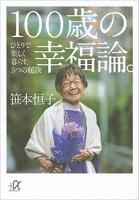 100歳の幸福論。 ひとりで楽しく暮らす、5つの秘訣