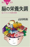 『脳の栄養失調 脳とダイエットの危険な関係』の電子書籍