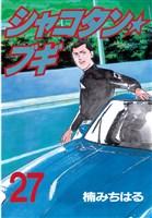シャコタン★ブギ(27)