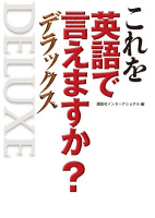 『これを英語で言えますか? デラックス』の電子書籍