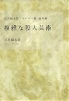 『法月綸太郎ミステリー塾 海外編 複雑な殺人芸術』の電子書籍