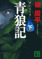 青狼記(下)