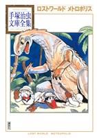 ロストワールド メトロポリス 手塚治虫文庫全集