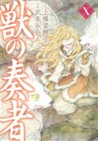 獣の奏者 【コミック】(10)