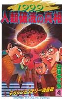 MMR-マガジンミステリー調査班-(4)