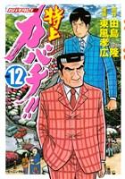 特上カバチ!! -カバチタレ!2-(12)