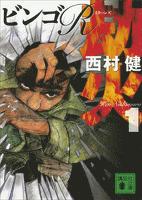 『劫火(1) ビンゴR』の電子書籍