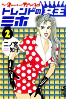 トレンドの女王ミホ(2)