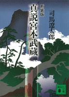 新装版 真説宮本武蔵