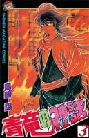 青竜の神話(サーガ)(3)