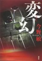 『変幻』の電子書籍