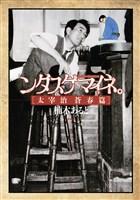 『ンダスゲマイネ。 太宰治 蒼春篇(1)』の電子書籍