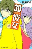 3D彼女(4)
