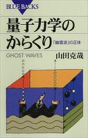 量子力学のからくり 「幽霊波」の正体