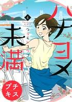 ハナヨメ未満(4)(プチキス)