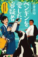 『ペンギンを愛した容疑者 警視庁総務部動植物管理係』の電子書籍