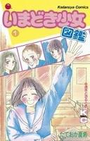 いまどき少女図鑑(1)