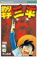 釣りキチ三平(56)