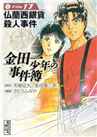 金田一少年の事件簿 【コミック】 File(17)~仏蘭西銀貨殺人事件~