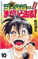 新・コータローまかりとおる!(10)