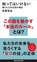 『知ってはいけない 隠された日本支配の構造』の電子書籍