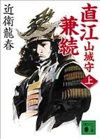 『直江山城守兼続(上)』の電子書籍