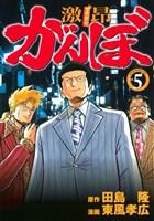 激昂がんぼ(5)