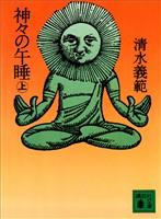 『神々の午睡(上)』の電子書籍