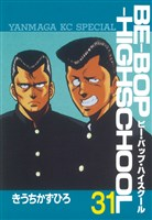 BE-BOP-HIGHSCHOOL(31)