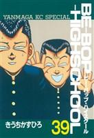 BE-BOP-HIGHSCHOOL(39)