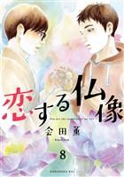 恋する仏像 分冊版(8)