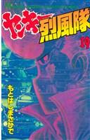 ヤンキー烈風隊(19)