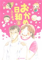 おかめ日和(8)