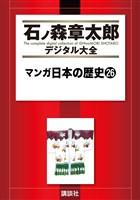 マンガ日本の歴史(26)