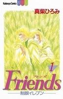 Friends制服イレブン(1)