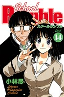School Rumble(14)