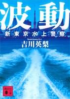 『波動 新東京水上警察』の電子書籍