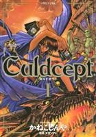 [無料版]Culdcept(1)