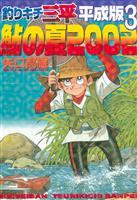 釣りキチ三平 平成版(3)