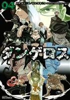 戦闘破壊学園ダンゲロス 【コミック】(4)