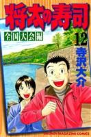 将太の寿司 全国大会編(12)