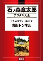 ドキュメンタリーコミック 青函トンネル