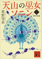 天山の巫女ソニン(2) 海の孔雀