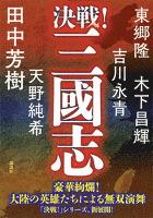 『決戦!三國志』の電子書籍